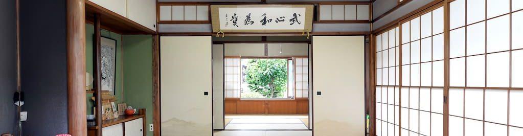 Kasumi An Study Center  霞庵 スタディセンター